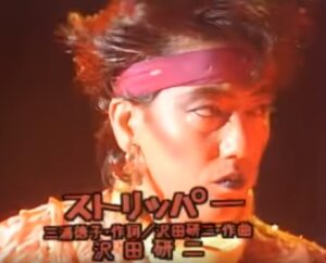 沢田研二 ストリッパー