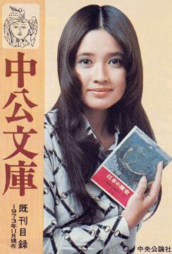 中公文庫(74年)