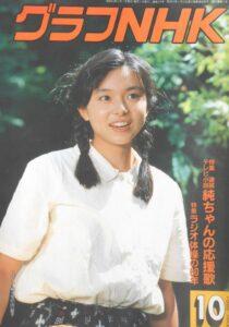 山口智子 純ちゃんの応援歌