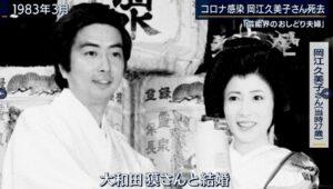 岡江久美子 大和田獏 結婚