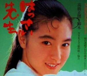 はっさい先生 若村麻由美