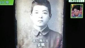 哀川翔さんの父家興