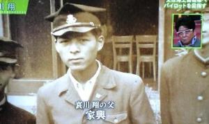 哀川翔さんの父親、家興