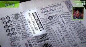 哀川翔 父親 事故死