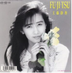 FU-JI-TSU 工藤静香