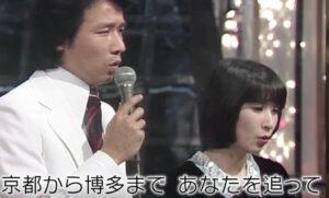 藤圭子 前川清