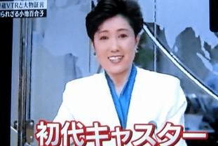 キャスター ニュース 小池 百合子 小池百合子さんの若い頃はニュースキャスターだった!美形写真を発掘 芸能人の若い頃や思い出を振り返ります