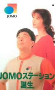 田中美佐子 中村雅俊