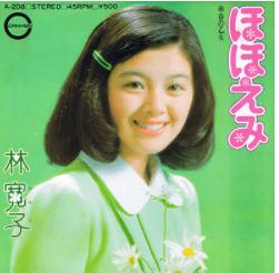 「ほほえみ」林寛子