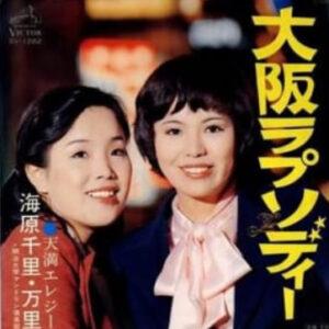 大阪ラプソディー 海原千里・万里 上沼恵美子