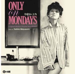 月曜日のユカ