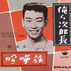 1961/10/20 俺ら次郎長 橋幸夫