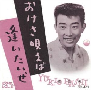 1960/10/5 おけさ唄えば 橋幸夫
