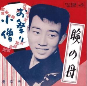 1963/5/5 お祭り小僧 橋幸夫