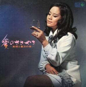 1969年「愛のささやき」芳村真理